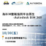 為BIM雲端協同平台而生 - Autodesk BIM 360