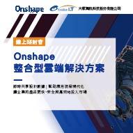 Onshape整合型雲端解決方案