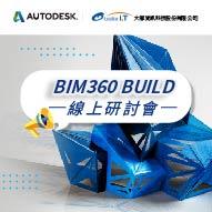 BIM360 BUILD 線上研討會