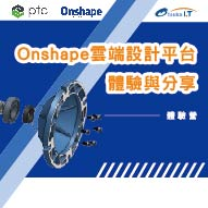 Onshape雲端設計平台體驗與分享