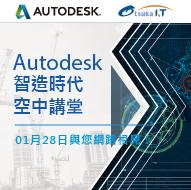 Autodesk 空中講堂- Vault 連結產品每一刻