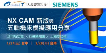 NX CAM新版與五軸機床模擬應用分享