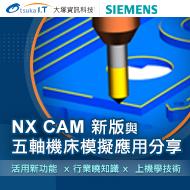 NX CAM新版與五軸機床模擬應用分享【中部】