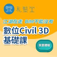 【限時優惠】數位Civil  3D基礎課