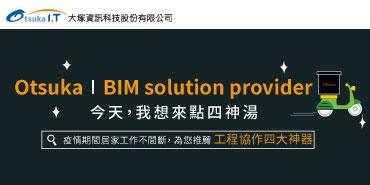 Otsuka | BIM Solution provider:為您推薦工程協作四大神器