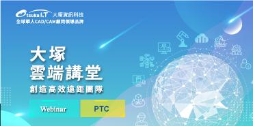 PTC-大塚雲端講堂
