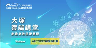 Autodesk製造業-大塚雲端講堂