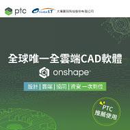 全球唯一全雲端CAD軟體 onshape