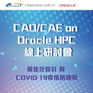 CADCAE on Oracle HPC 線上研討會