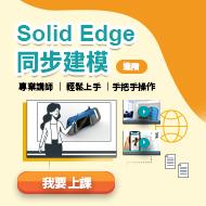 Solid Edge進階課程-同步建模(線上課程)