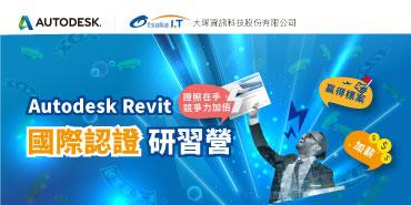 Autodesk Revit 國際認證研習營