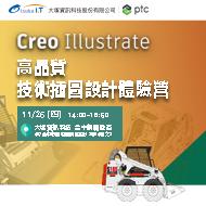 Creo Illustrate高品質技術插圖設計體驗營-台中場