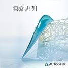 Autodesk 雲端系列